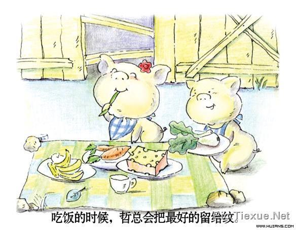 两只猪的爱情图片